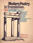 poetrytranslationgreek